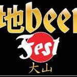 大山地ビールフェスタ2017は6月10(土)・11日(日)に開催されます。