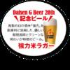 大山Gビール1杯200円!ビアホフ ガンバリウス20周年祭り!