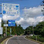 大山フィールドアスレチック森の国近くの交差点、事故に注意して下さい!