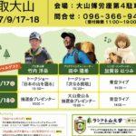 山ガールサミットin鳥取大山 9/17・18に開催!