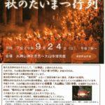 秋のたいまつ行列(大山開山1300年祭・プレイヤーイベント・9/24(日))