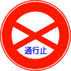 紅葉時期のマイカー規制/大山環状道路「道路交通規制」2019年10月26日(土)