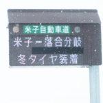 米子自動車道(米子道)の冬用タイヤ規制とチェーン規制の違い