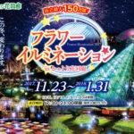 鳥取花回廊フラワーイルミネーション(11/23~1/31)が開催。