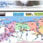 「とっとり雪みちNavi」※鳥取雪道ナビ&大山ドライブnavi