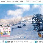 大山ホワイトリゾートのスキー場開き祭は12/23(祝)