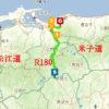 松江道が通行止の場合、国道180号線を利用してください※チェーン規制でチェーンが無い場合を含む