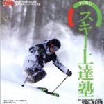 スキー雑誌のパイオニア、スキージャーナルが破産(廃刊)