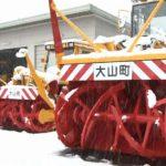 大山町の除雪体制・除雪車出動のについて