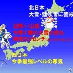 Tenki.jpのサイトでこれからの天気を確認したら・・・