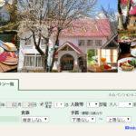 公式サイトのオンライン空室検索・予約の手順について