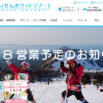 大山ホワイトリゾート、2017-2018シーズンは3月18日で営業終了