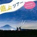 大山の星空で遊ぶツアー6月9日(土)16日(日)に開催!