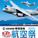 「美保基地航空祭 2018」は、2018年5月27日(日)