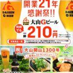大山Gビールガンバリウス開業21年感謝祭!!1杯210円