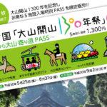 伯耆の国「大山開山1300年祭」記念チケット発売!