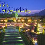 鳥取花回廊(とっとり花回廊)「ムーンライトフラワーガーデン&イルミネーション」2018年夏