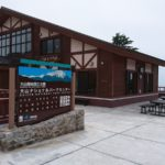大山ナショナルパークセンターがオープン!