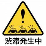 大山に泊まって翌日鳥取砂丘に向かうルートは?渋滞は?