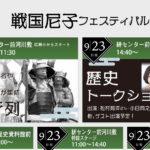 第七回、戦国尼子フェスティバル(2018/09/23)