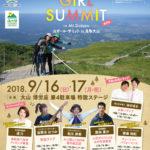 「第3回山ガールサミットin鳥取大山は9月16日・17日の両日」
