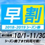 大山ホワイトリゾート2018-2019シーズン券早割り受付開始