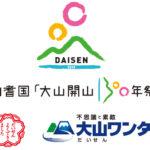 新しい「大山詣り」ホーリートレイル大会は2018年11月11日(日)