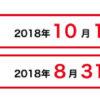 13府県ふっこう周遊割が2019年1月31日まで延長
