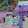 大山ホワイトリゾート冬到来前にリフト設置。スキー場