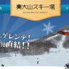 奥大山スキー場指定管理者に1社が応募。