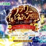 鳥取花回廊フラワーイルミネーションは2018/11/9~2019/1/14)