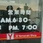 Yショップヤマザキ夏時間営業終了