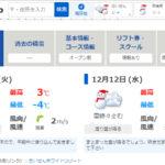 大山ホワイトリゾート週間天気予報(最新の天気・気温・積雪)