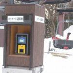 大山ホワイトリゾートリフト券、キーカード返却はアクセスリフトの上と下が便利