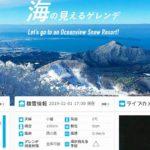 大山ホワイトリゾートやっと積雪100cm!GWの予約全チャンネルで開始