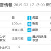 大山ホワイトリゾート積雪100cm!今シーズン2度目の1m超え!