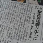 奥大山スキー場再び存続危機!指定管理予定者辞退!!