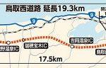 鳥取西道路2019年5月12日全線開通予定