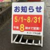 「Yショップヤマザキ」5/1~8/31の期間20時まで営業