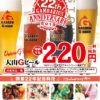 大山Gビールガンバリウス開業22年感謝祭!!1杯220円