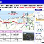 愈々明日5月12日、鳥取西道路全線開通