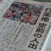 GW(10連休)鳥取県内行楽地空前の人手