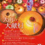 大山の大献灯10月20日(日)~22日(火)/秋の特別開催(和傘)