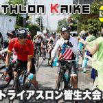 皆生トライアスロン2019。日本トライアスロン発祥の地皆生!