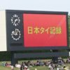 布勢スプリント2019/桐生はやっぱり早かった!