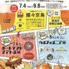 大山Gビールガンバリウス アメリカンフェア(7/4~9/8 )