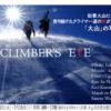 写真展 CLIMBER'S EYE / 大山自然歴史館