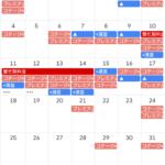 夏休みの週末・お盆周辺の空室情報(2019/07/31現在)