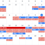 お盆休みの空室情報(2019/08/09現在)