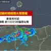 倉吉市で1時間で約100ミリの記録的短時間大雨